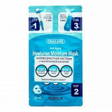 Cracare hyaluron moisture mask 3-step - Гиалуроновая увлажняющая маска, 22мл