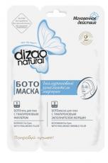 БОТО маска Dizao для глаз Гиалуроновый заполнитель морщин 8+3 гр
