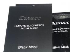 """Черная маска для лица от черных точек """"Бэлисс"""" 10 пакетиков по 30 гр."""