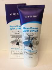 Регенерирующая и омолаживающая маска-пленка Акулий жир и Жемчуг 150 мл.